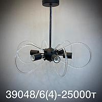 Лофт люстра 39048 6 потолочная с 6 плафонами