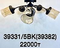 Люстра 39331 5bk с 5 плафонами