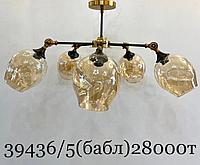 Лофт люстра 39436 5b потолочная с 5 плафонами