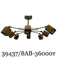 Лофт люстра 39437 8ab потолочная с 8 плафонами