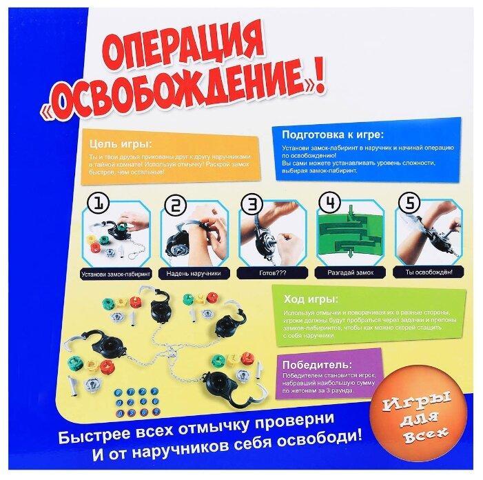 Детская игра Операция Освобождение модель N200238323 - фото 2