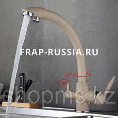 Смеситель Frap F4399-20 Кухня под фильтр
