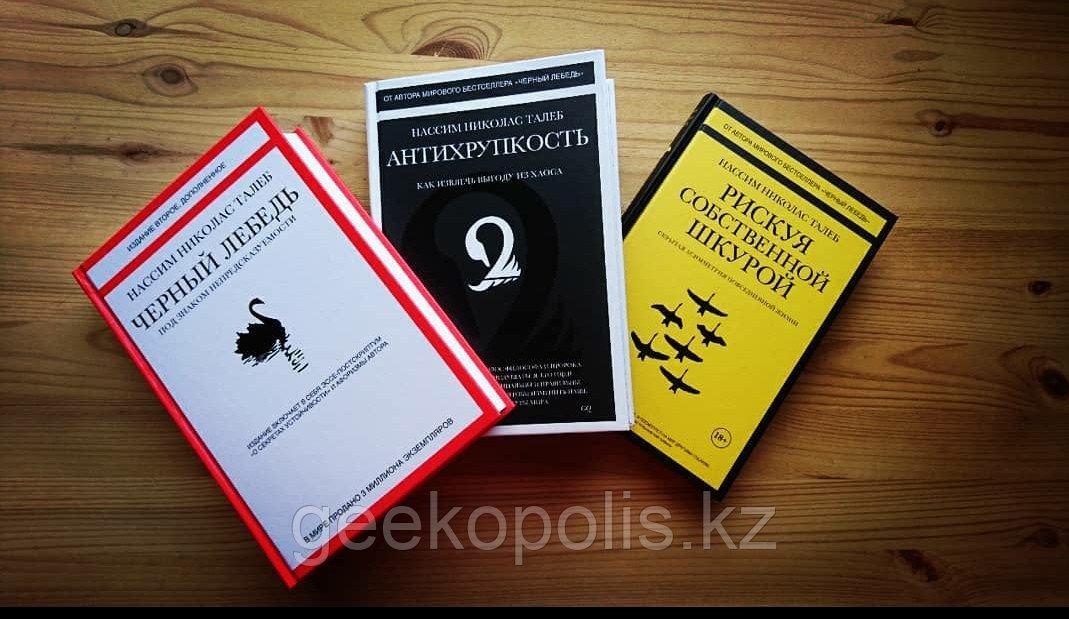 """Книга """"Черный Лебедь"""", Нассим Николас Талеб, Твердый переплет - фото 4"""