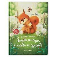 Книга Феникс Премьер Энциклопедия о любви и дружбе Сказки для малышей