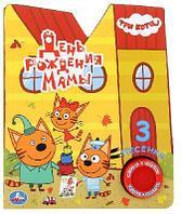 Книга УМка День рождения мамы Три кота музыкальная 284592