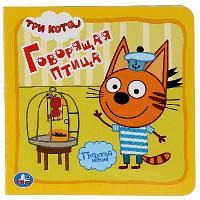 Книга УМка Говорящая птица Три кота 284595