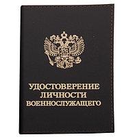 Обложка для удостоверения военнослужащего, цвет коричневый