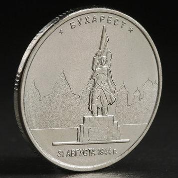 "Монета ""5 руб. 2016 Бухарест"""