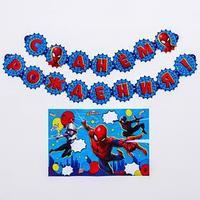 Набор гирлянда на люверсах с плакатом 'С Днем Рождения', Человек-Паук