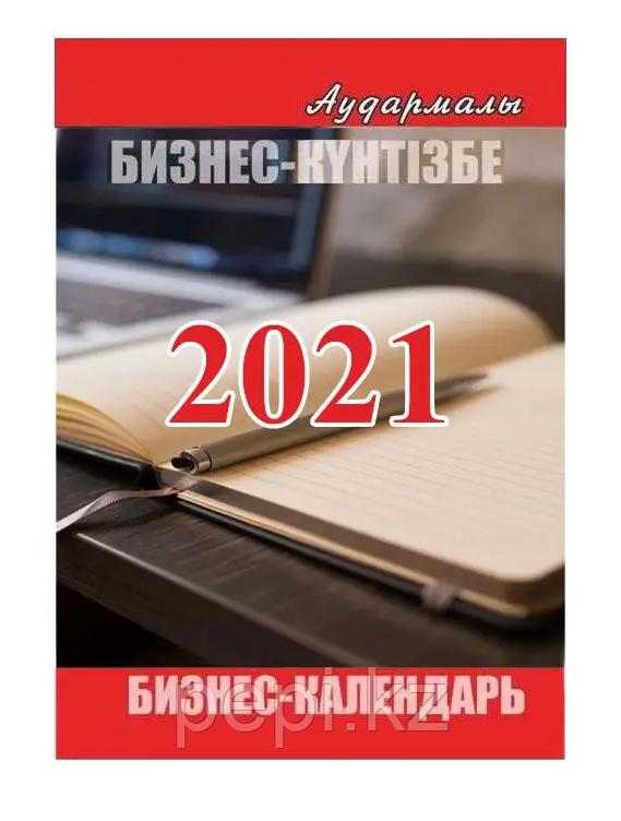 Календарь перекидной на 2021г.