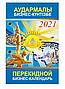 Календарь перекидной на 2021г., фото 2