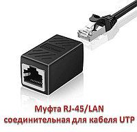 Муфта RJ-45/LAN соединительная для кабеля UTP