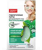 ФК 7641 Гидрогелевые патчи Зеленый чай и мята охлаждающие, Народные Рецепты