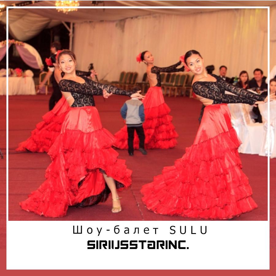 Шоу-балет SULU