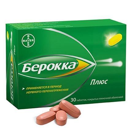 Берокка плюс №30 (комплекс витаминов и минералов), фото 2