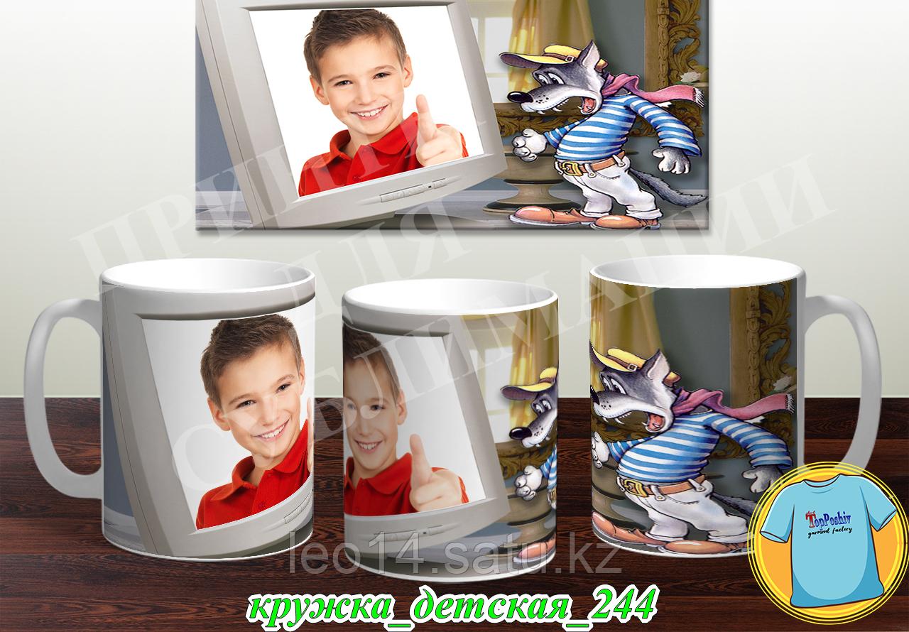 Кружка Детская 244