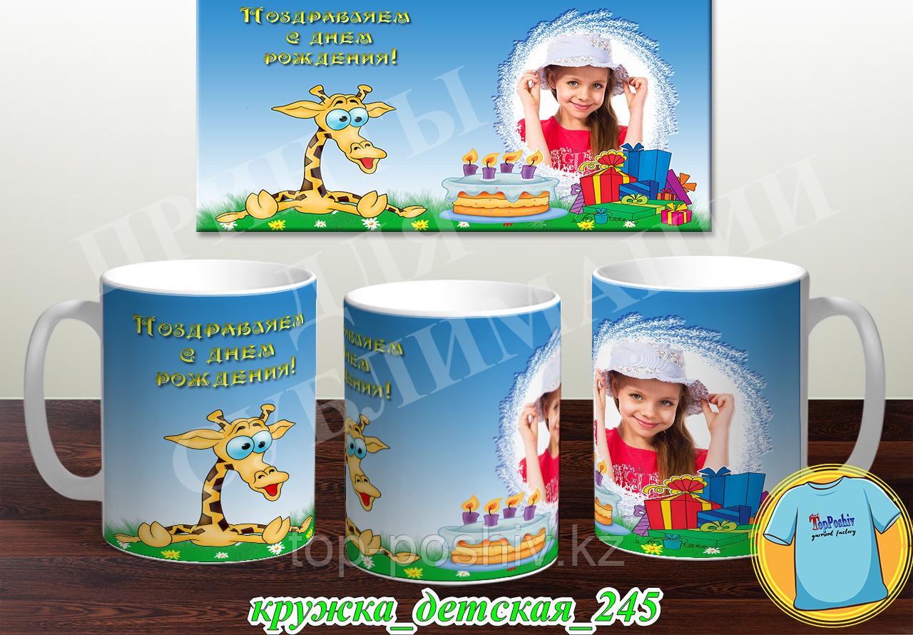Кружка Детская 245