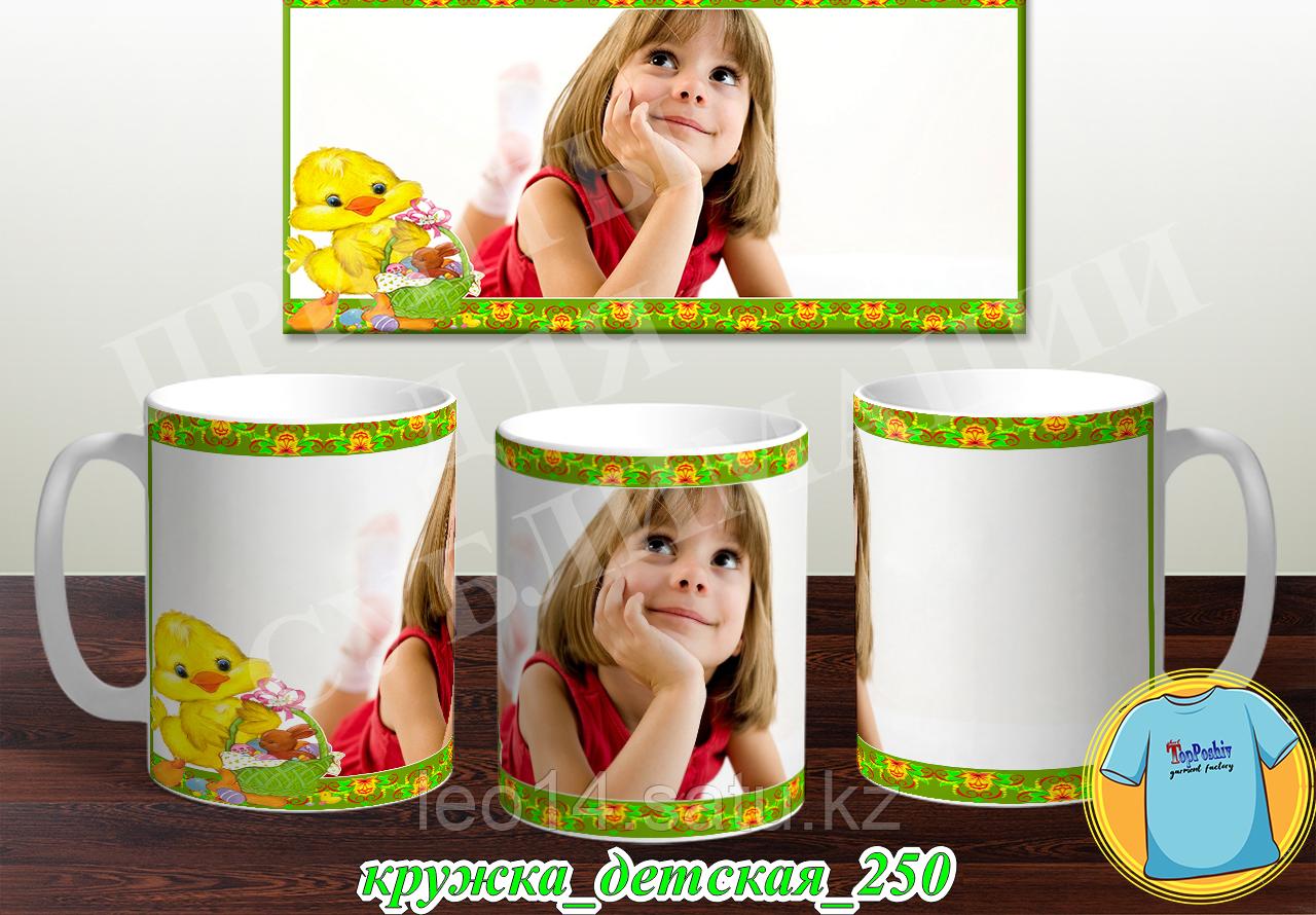 Кружка Детская 250