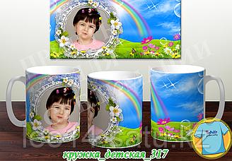 Кружка Детская 317