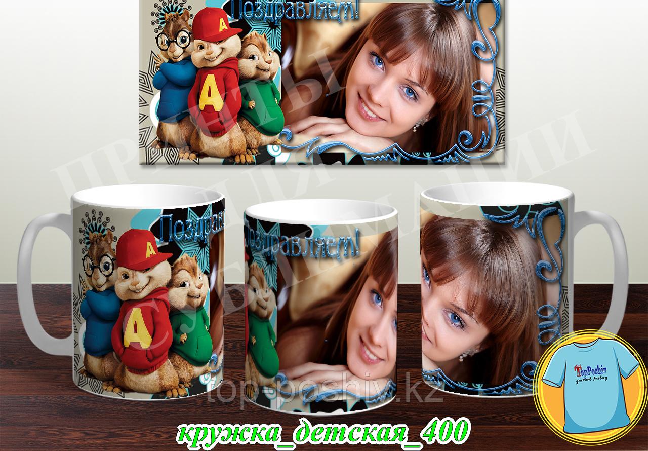 Кружка Детская 400