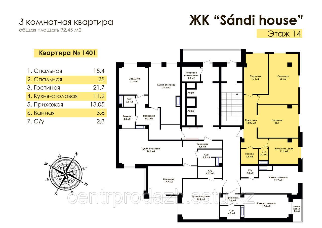 3 комнатная квартира в ЖК Sandi House 92 м²