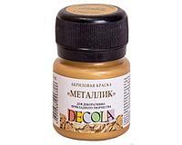 Акрил металлик DECOLA Золото майя, 20 мл.
