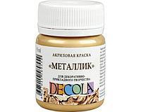 Акрил металлик DECOLA Золото геральдик, 20 мл.