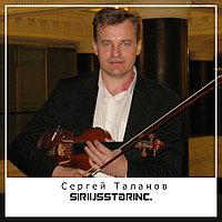 Сергей Таланов (Скрипка)