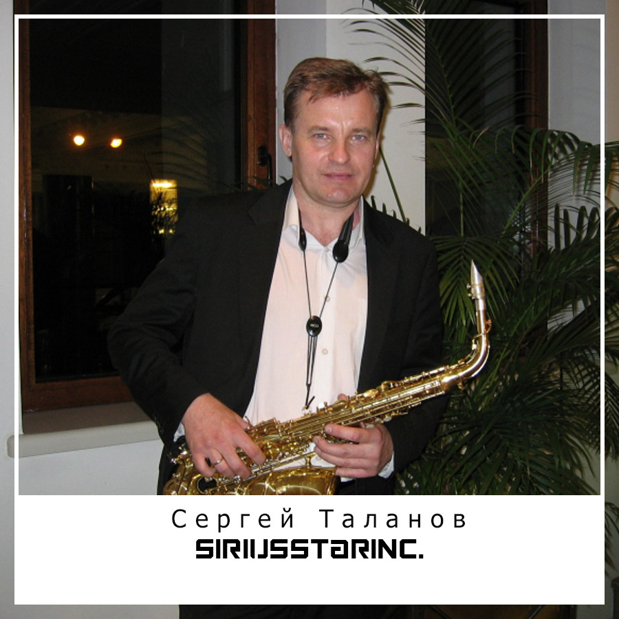 Сергей Таланов (Саксофон)