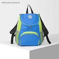 Рюкзак молодёжный, отдел на молнии, наружный карман, 2 боковых кармана, цвет голубой/салатовый
