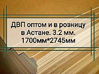 ДВП 3.2 мм 1700*2745