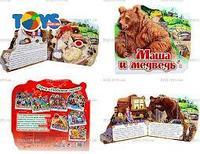 Любимая сказка: Маша и медведь