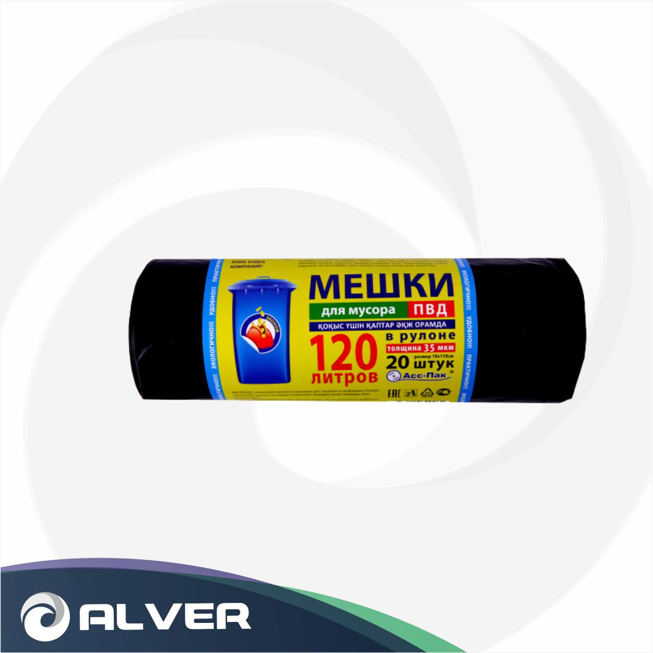 Мусорный пакет 120л, 10шт в рулоне, АСС-ПАК