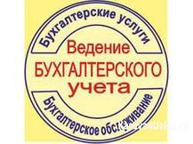 Бухгалтерское сопровождение ИП и ТОО без НДС, фото 3