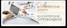 Составление и сдача налоговой отчетности, фото 3
