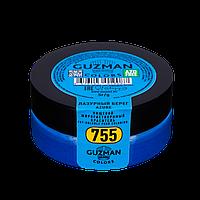 755 Лазурный берег - жирорастворимый краситель GUZMAN - 5г