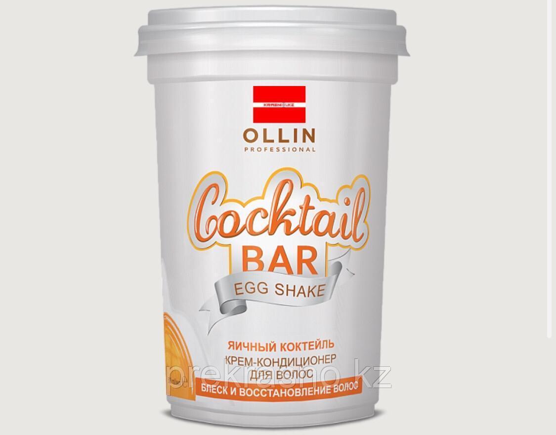 Крем-кондиционер 500мл для волос Яичный коктейль Ollin Cocktail Bar