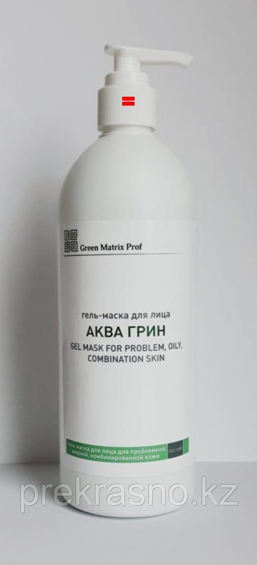 Гель-Маска 500мл Green Matrix Prof АКВА ГРИН успокаивающая для лица