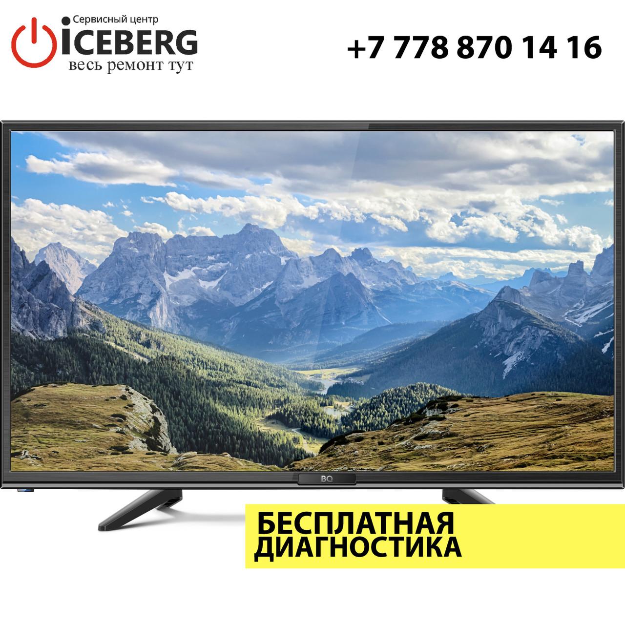 Ремонт телевизоров BQ