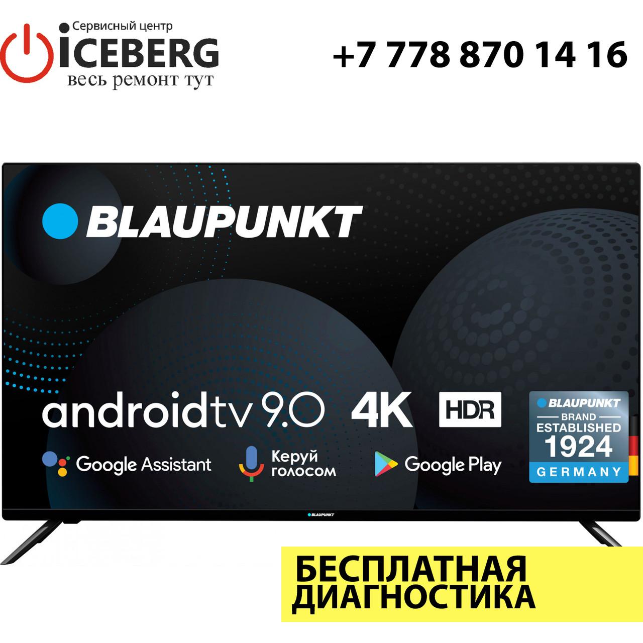 Ремонт телевизоров Blaupunkt