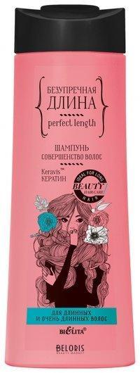 Шампунь Bielita Безупречная длина, совершенство волос, для длинных и очень длинных волос