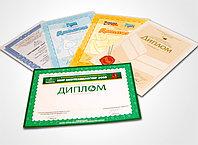 Печать грамот, дипломов, сертификатов