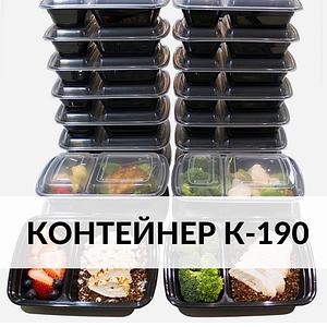 Контейнер Ланч-бокс 800мл К-190