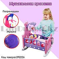 Кроватка-качалка для кукол пупсов игрушечная музыкальная с покрывалом и подушкой Musical Rocking bed