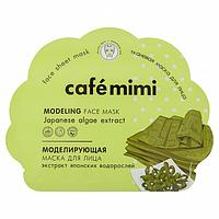 Cafe mimi Тканевая маска для лица МОДЕЛИРУЮЩАЯ с экстрактом японских водорослей