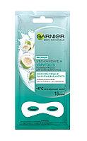 """Garnier / Тканевая маска для глаз """"Увлажнение+упругость"""" с кокосовой водой и гиалуроновой кислотой"""