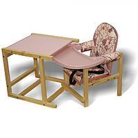 Стул-стол для кормления Сенс-М СТД 07 розовый