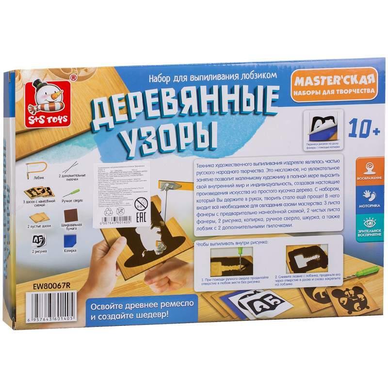 Детский игровой набор для выпиливания лобзиком деревянные узоры модель EW80069R - фото 4
