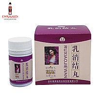 Ruxiaojiewan для профилактики и лечения мастопатии