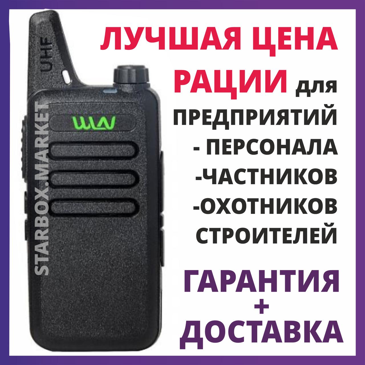 Рации WLN KD-C1 Радиостанции портативные Рация для Персонала, Охоты и Рыбалки, Стройки, Охраны